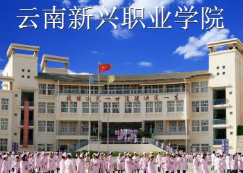 云南新兴职业学院2020年三年制中专招生简章