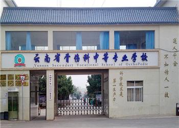 云南省骨伤科中等专业学校2020年三年制中专招生简章